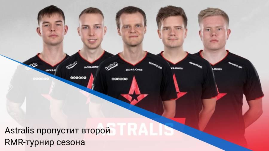 Astralis пропустит второй RMR-турнир сезона