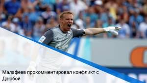 Малафеев прокомментировал конфликт с Дзюбой
