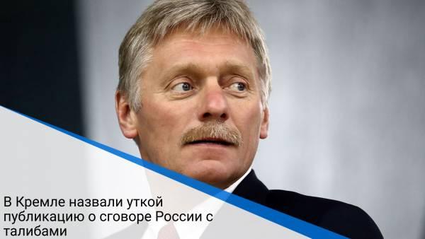 В Кремле назвали уткой публикацию о сговоре России с талибами