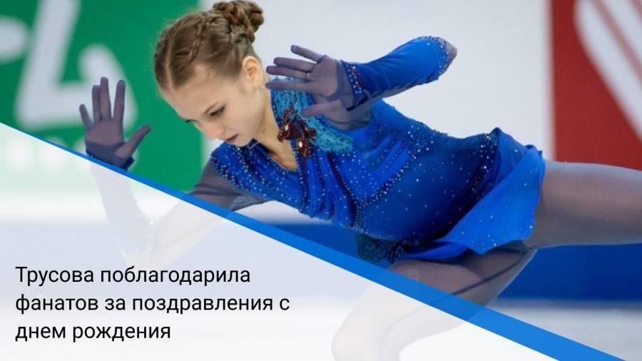 Трусова поблагодарила фанатов за поздравления с днем рождения