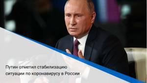 Путин отметил стабилизацию ситуации по коронавирусу в России