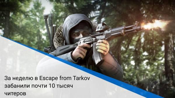 За неделю в Escape from Tarkov забанили почти 10 тысяч читеров