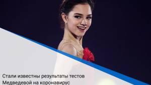 Стали известны результаты тестов Медведевой на коронавирус
