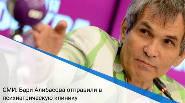 СМИ: Бари Алибасова отправили в психиатрическую клинику