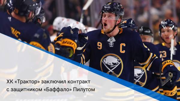 ХК «Трактор» заключил контракт с защитником «Баффало» Пилутом