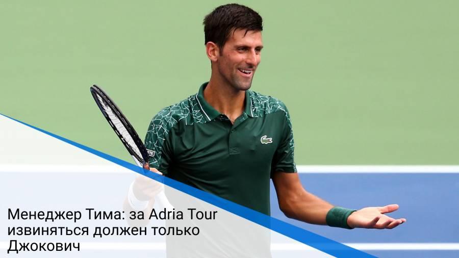 Менеджер Тима: за Adria Tour извиняться должен только Джокович