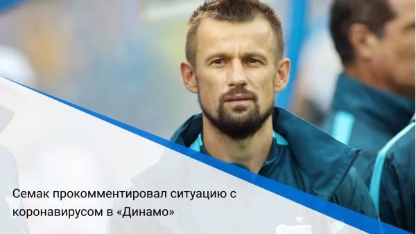 Семак прокомментировал ситуацию с коронавирусом в «Динамо»