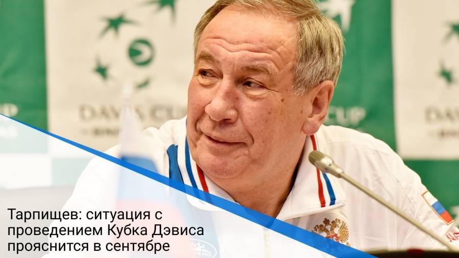 Тарпищев: ситуация с проведением Кубка Дэвиса прояснится в сентябре
