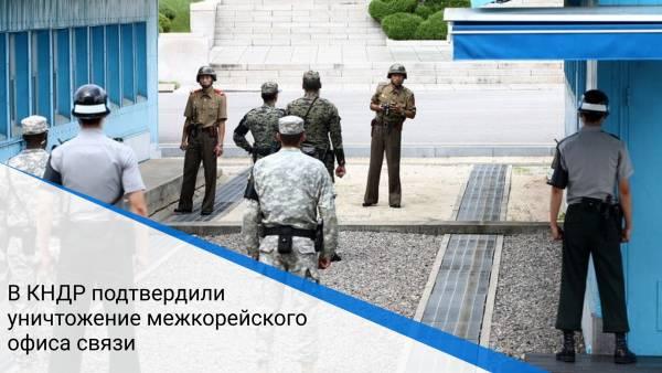 В КНДР подтвердили уничтожение межкорейского офиса связи