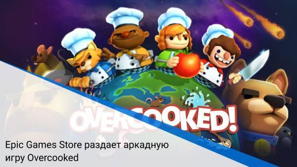 Epic Games Store раздает аркадную игру Overcooked