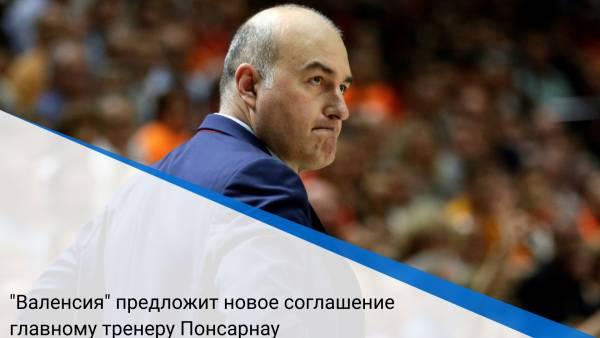 """""""Валенсия"""" предложит новое соглашение главному тренеру Понсарнау"""