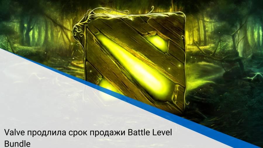 Valve продлила срок продажи Battle Level Bundle