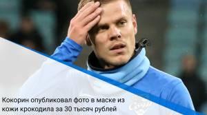 Кокорин опубликовал фото в маске из кожи крокодила за 30 тысяч рублей