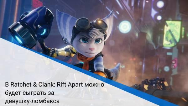 В Ratchet & Clank: Rift Apart можно будет сыграть за девушку-ломбакса