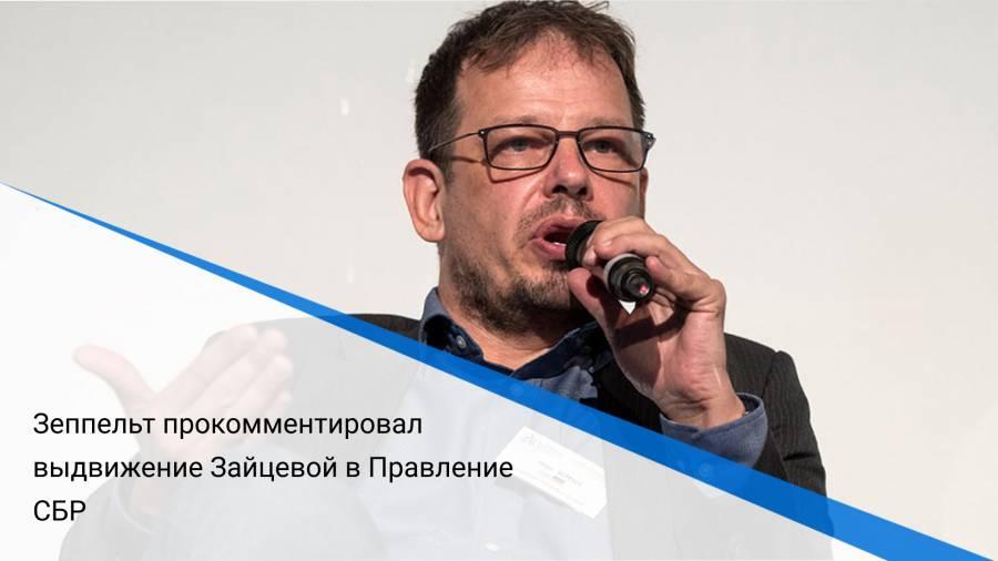 Зеппельт прокомментировал выдвижение Зайцевой в Правление СБР