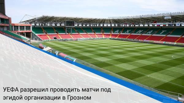 УЕФА разрешил проводить матчи под эгидой организации в Грозном
