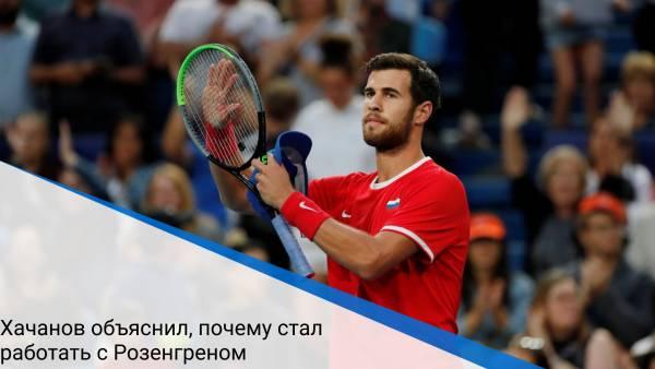 Хачанов объяснил, почему стал работать с Розенгреном