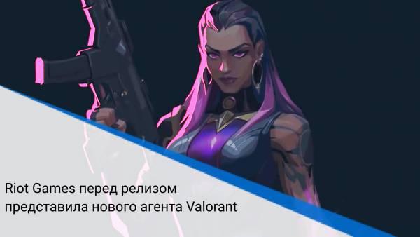 Riot Games перед релизом представила нового агента Valorant