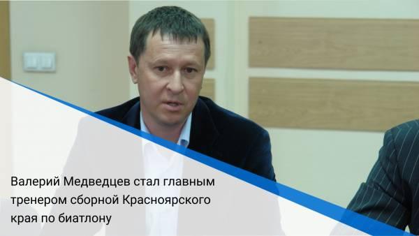 Валерий Медведцев стал главным тренером сборной Красноярского края по биатлону