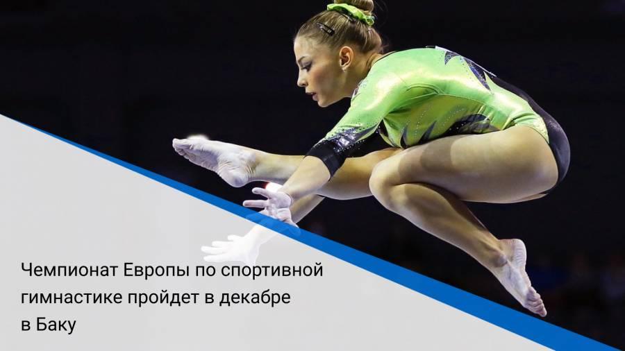 Чемпионат Европы по спортивной гимнастике пройдет в декабре в Баку