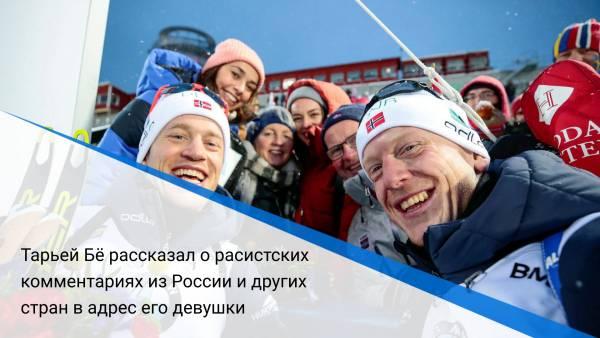 Тарьей Бё рассказал о расистских комментариях из России и других стран в адрес его девушки