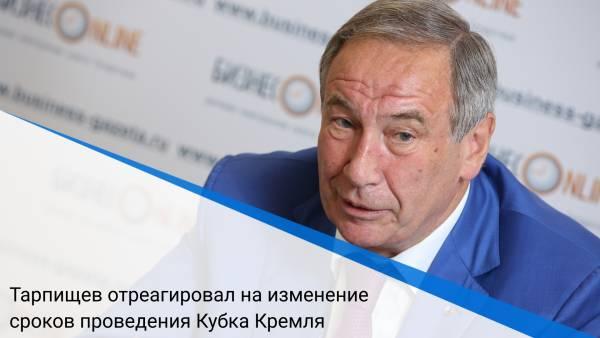 Тарпищев отреагировал на изменение сроков проведения Кубка Кремля