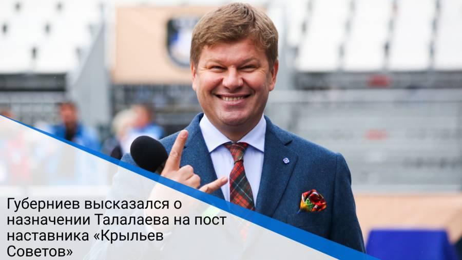 Губерниев высказался о назначении Талалаева на пост наставника «Крыльев Советов»