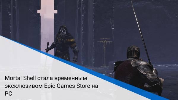 Mortal Shell стала временным эксклюзивом Epic Games Store на PC
