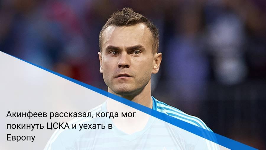 Акинфеев рассказал, когда мог покинуть ЦСКА и уехать в Европу