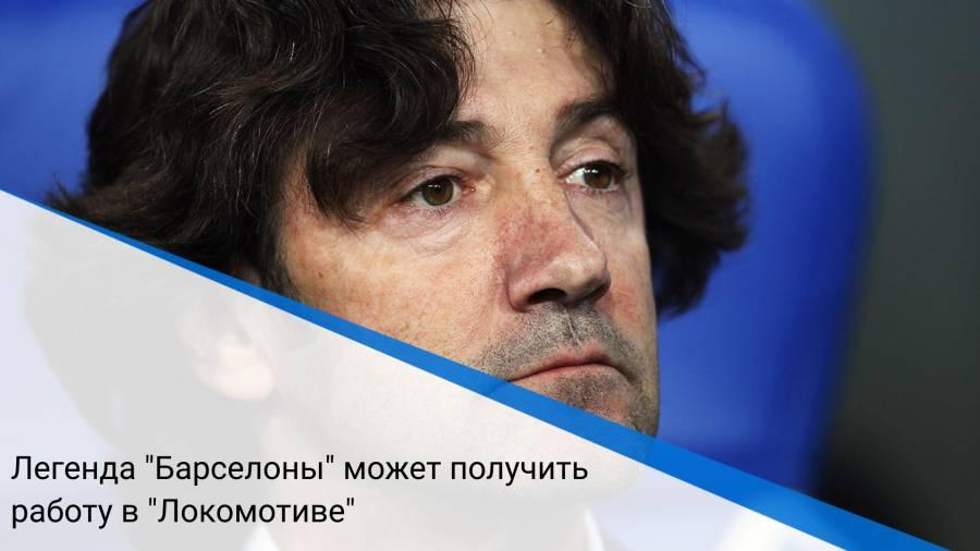 """Легенда """"Барселоны"""" может получить работу в """"Локомотиве"""""""