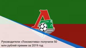 Руководители «Локомотива» получили 50 млн рублей премии за 2019 год