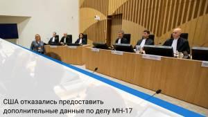 США отказались предоставить дополнительные данные по делу МН-17