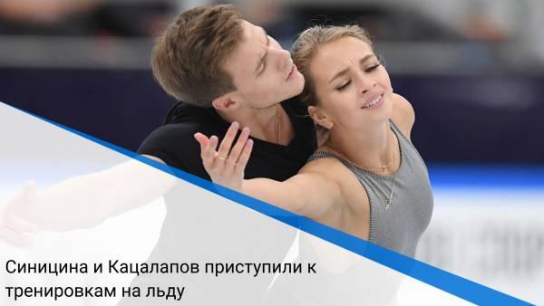 Синицина и Кацалапов приступили к тренировкам на льду