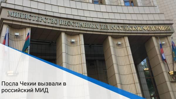 Посла Чехии вызвали в российский МИД
