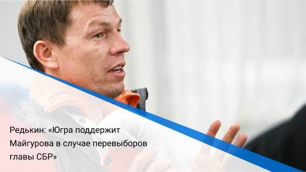 Редькин: «Югра поддержит Майгурова в случае перевыборов главы СБР»