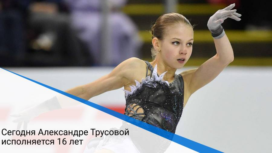 Сегодня Александре Трусовой исполняется 16 лет