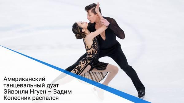 Американский танцевальный дуэт Эйвонли Нгуен – Вадим Колесник распался
