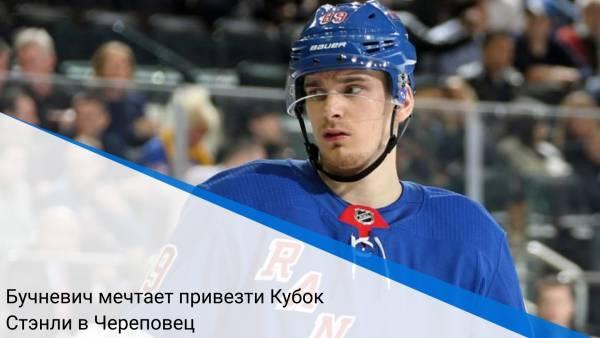 Бучневич мечтает привезти Кубок Стэнли в Череповец