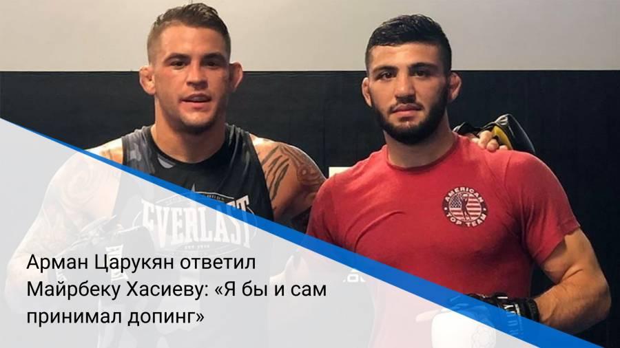 Арман Царукян ответил Майрбеку Хасиеву: «Я бы и сам принимал допинг»