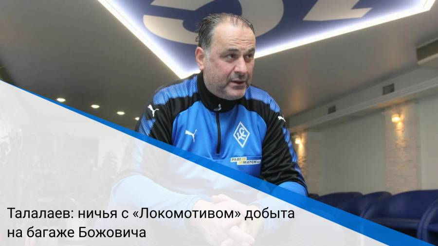 Талалаев: ничья с «Локомотивом» добыта на багаже Божовича