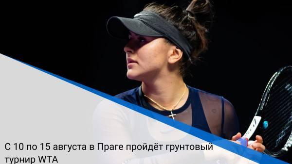 С 10 по 15 августа в Праге пройдёт грунтовый турнир WTA