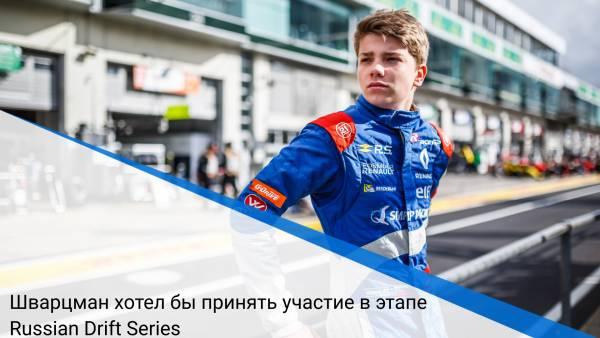 Шварцман хотел бы принять участие в этапе Russian Drift Series