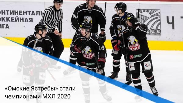 «Омские Ястребы» стали чемпионами МХЛ 2020