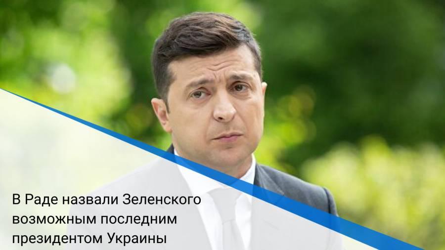 В Раде назвали Зеленского возможным последним президентом Украины