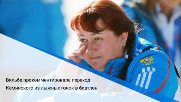Вяльбе прокомментировала переход Каминского из лыжных гонок в биатлон
