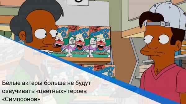 Белые актеры больше не будут озвучивать «цветных» героев «Симпсонов»