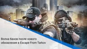 Волна банов после нового обновления в Escape From Tarkov