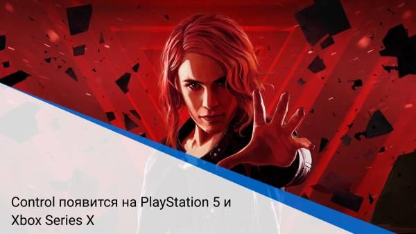 Control появится на PlayStation 5 и Xbox Series X