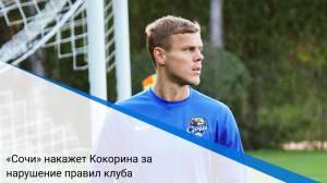«Сочи» накажет Кокорина за нарушение правил клуба
