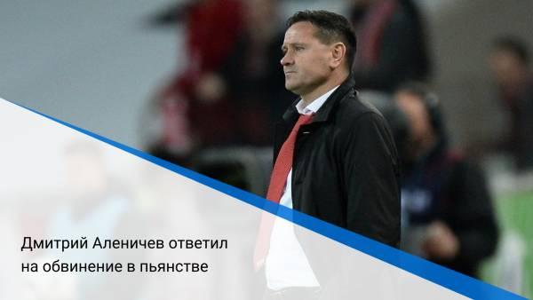 Дмитрий Аленичев ответил на обвинение в пьянстве